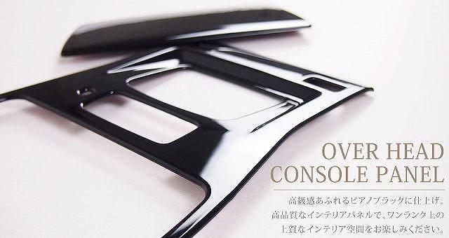 アルファード ヴェルファイア 30系 全グレード対応 トヨタ 3D立体 オーバーヘッド コンソール インテリアパネル 2P ピアノブラック2