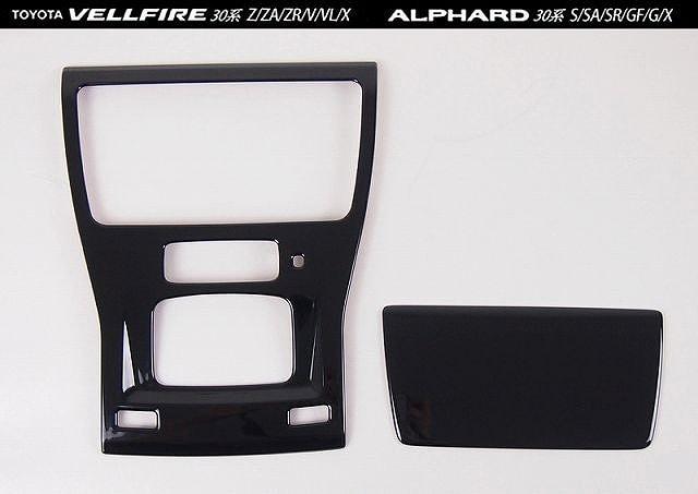 アルファード ヴェルファイア 30系 全グレード対応 トヨタ 3D立体 オーバーヘッド コンソール インテリアパネル 2P ピアノブラック3
