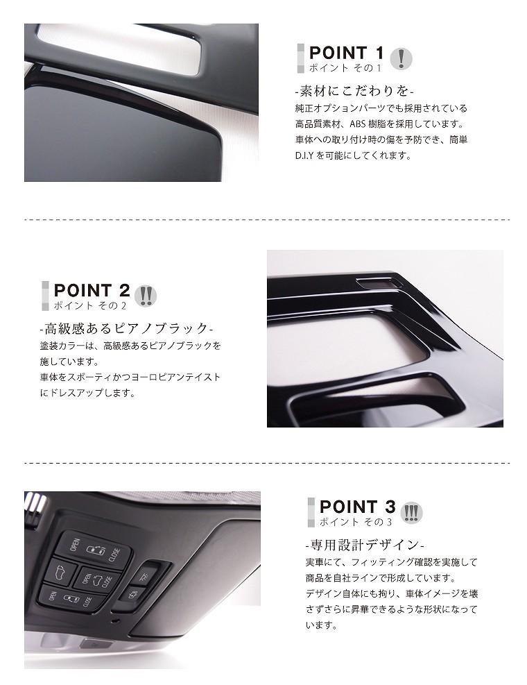 アルファード ヴェルファイア 30系 全グレード対応 トヨタ 3D立体 オーバーヘッド コンソール インテリアパネル 2P ピアノブラック5