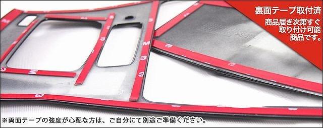 アルファード ヴェルファイア 30系 全グレード対応 トヨタ 3D立体 オーバーヘッド コンソール インテリアパネル 2P ピアノブラック6