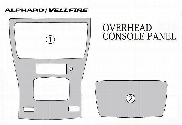アルファード ヴェルファイア 30系 全グレード対応 トヨタ 3D立体 オーバーヘッド コンソール インテリアパネル 2P ピアノブラック7