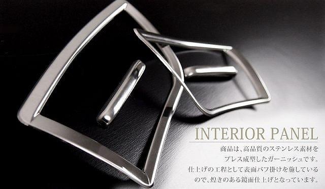 アルファード 30系 ヴェルファイア 30系 全グレード対応 トヨタ フロント エアコン 吹き出し口 3D立体 インテリアパネル4