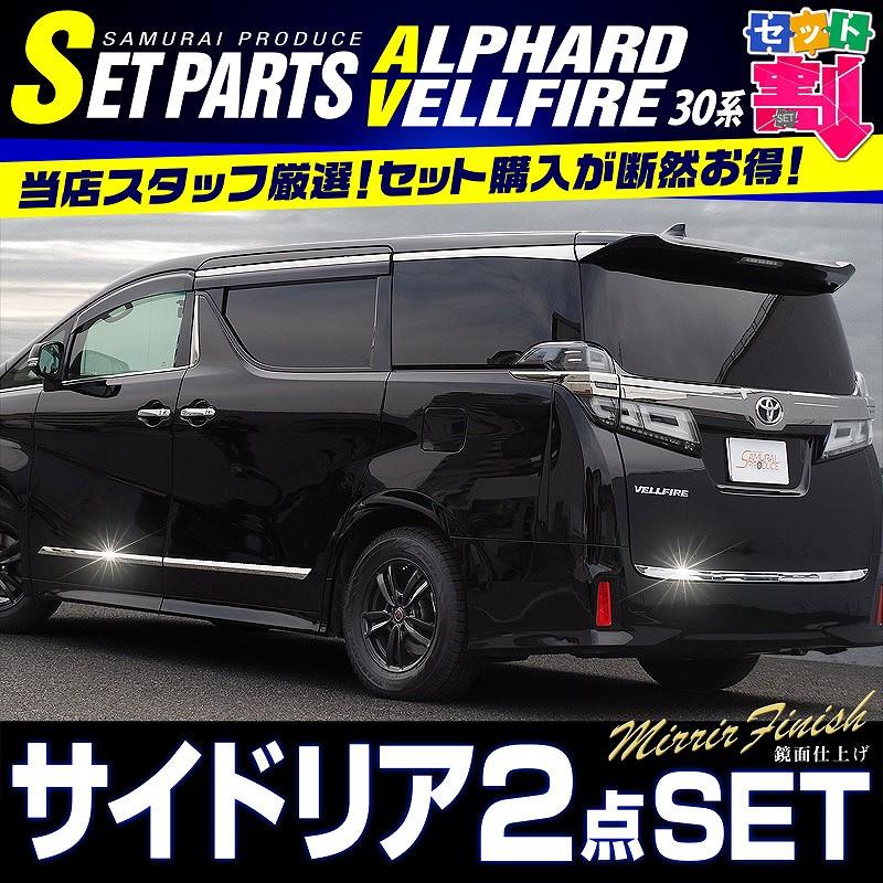 アルファード S/SA/SR/GF/G/X/EL ヴェルファイア Z/ZA/ZR/Z