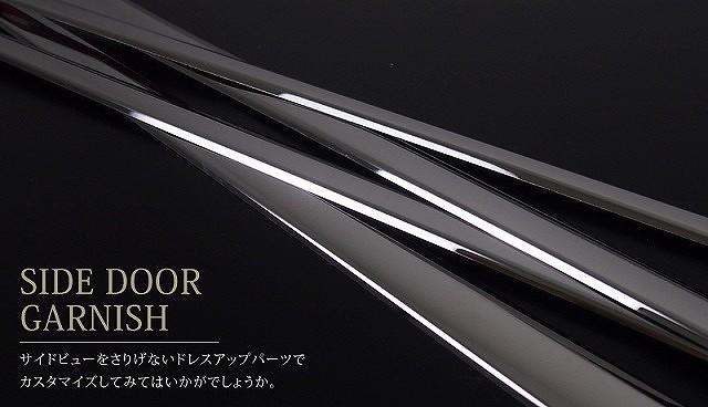 アルファード 30系 EL/G/GF/X ヴェルファイア 30系 EL/V/VL/X トヨタ サイド リップ ガーニッシュ 左右 4P ステンレス鏡面仕上げ2