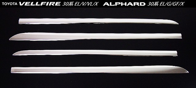 アルファード 30系 EL/G/GF/X ヴェルファイア 30系 EL/V/VL/X トヨタ サイド リップ ガーニッシュ 左右 4P ステンレス鏡面仕上げ3
