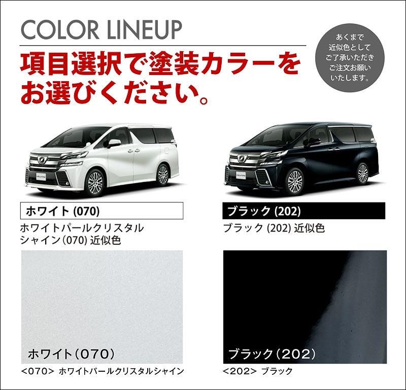 ヴェルファイア 30系 ボンネットスポイラー 車体カラー設定 全グレード対応