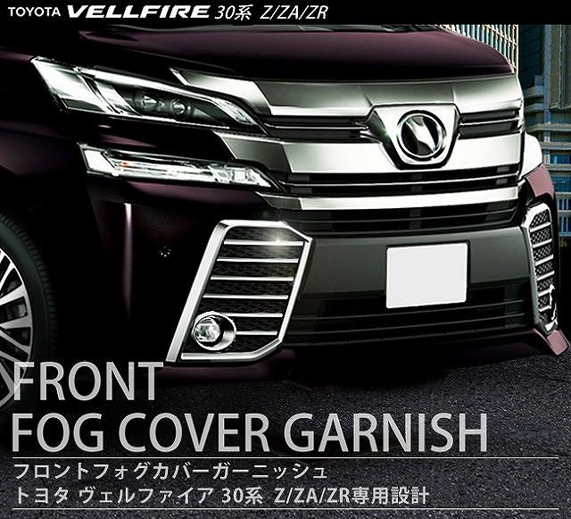 ヴェルファイア 30系 Z/ZA/ZRシリーズ トヨタ フロント フォグカバー ガーニッシュ 左右セット1