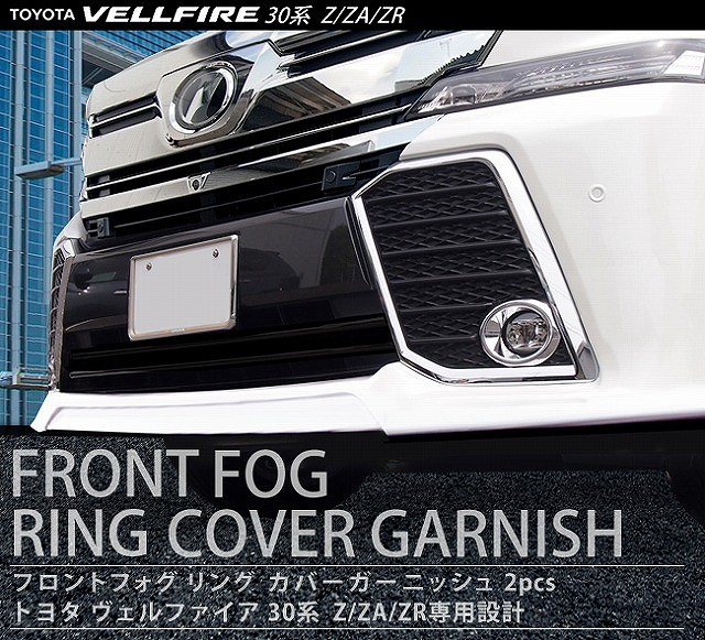 """ヴェルファイア 30系 Z/ZA/ZR/Z""""Gシリーズ トヨタ フロント フォグリング カバー ガーニッシュ1"""