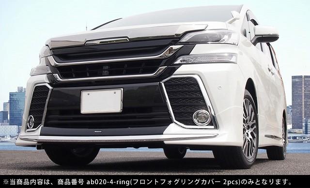 """ヴェルファイア 30系 Z/ZA/ZR/Z""""Gシリーズ トヨタ フロント フォグリング カバー ガーニッシュ10"""