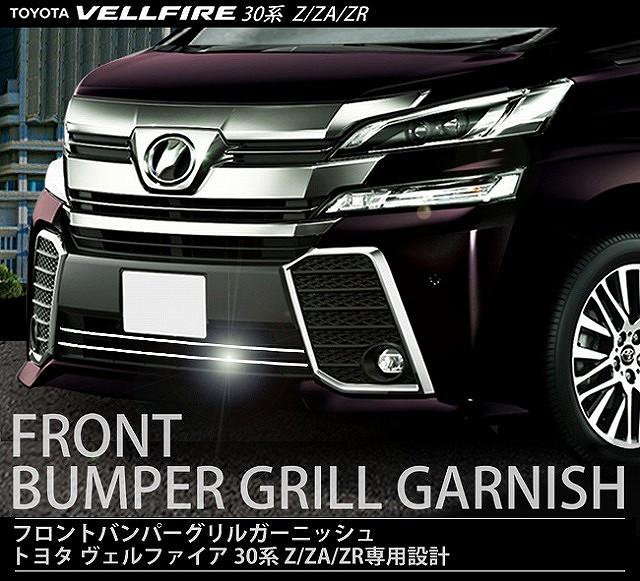 ヴェルファイア 30系 Z/ZA/ZRシリーズ トヨタ フロント バンパーグリル ガーニッシュ1