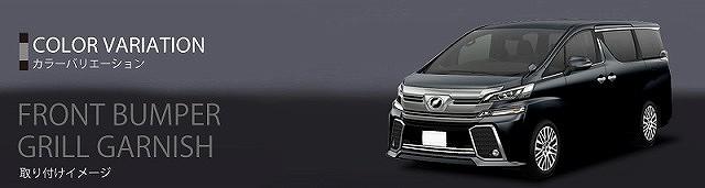 ヴェルファイア 30系 Z/ZA/ZRシリーズ トヨタ フロント バンパーグリル ガーニッシュ8