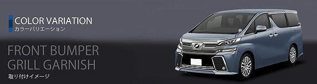 ヴェルファイア 30系 Z/ZA/ZRシリーズ トヨタ フロント バンパーグリル ガーニッシュ9