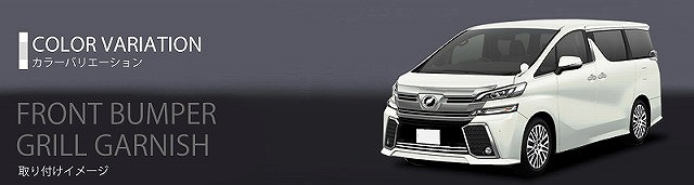 ヴェルファイア 30系 Z/ZA/ZRシリーズ トヨタ フロント バンパーグリル ガーニッシュ10