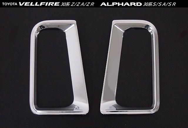 アルファード 30系 S/SA/SRシリーズ フロント フォグカバー周り ガーニッシュ & リア リフレクター ガーニッシュ メッキ仕上げ 外装2点セット