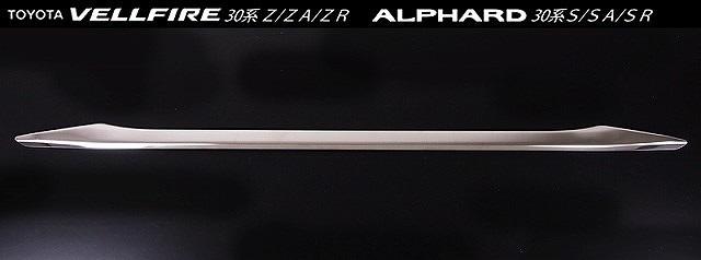 アルファード 30系 S/SA/SR ヴェルファイア 30系 Z/ZA/ZR リア バンパー リップ スポイラー & サイド リップ ガーニッシュ ステンレス鏡面 外装2点セット