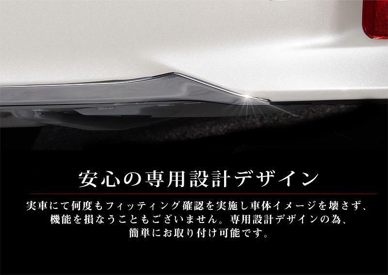 アルファード 30系 S/SA/SR ヴェルファイア 30系 Z/ZA/ZR トヨタ リア バンパー リップ スポイラー ガーニッシュ ステンレス鏡面仕上げ