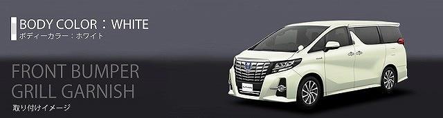 アルファード 30系 S/SA/SRシリーズ フロント フォグカバー周り ガーニッシュ メッキ仕上げ & フロント バンパーグリル ガーニッシュ ステンレス鏡面仕上げ 外装2点セット