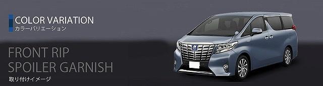 アルファード 30系 EL/G/GF/Xシリーズ トヨタ フロント リップ スポイラー ガーニッシュ ステンレス鏡面仕上げ