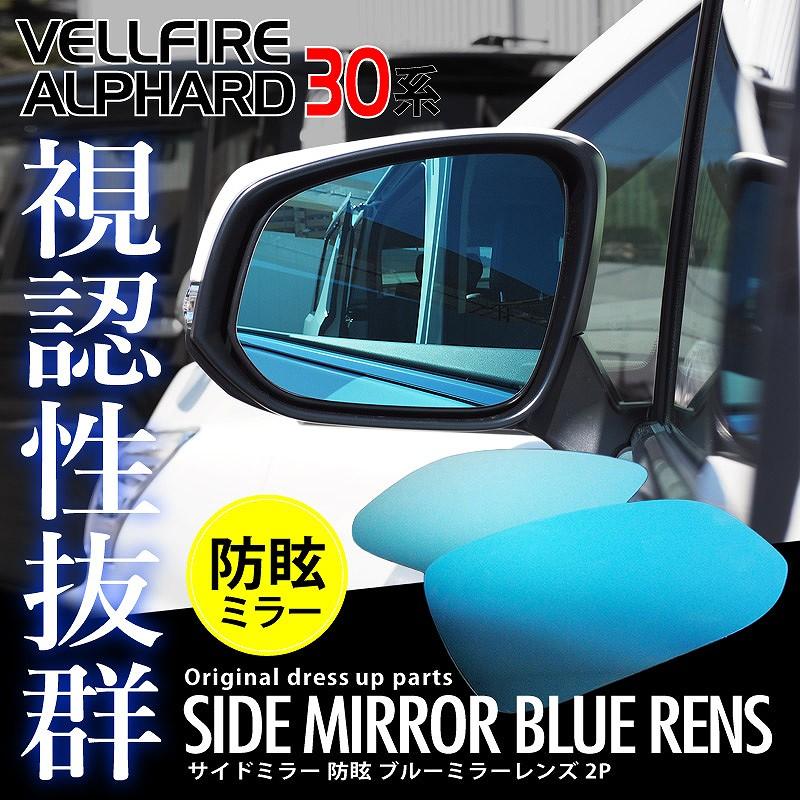 アルファード 30系 ヴェルファイア 30系 全グレード対応 トヨタ ドアミラー/サイドミラー 防眩 ブルーミラーレンズ