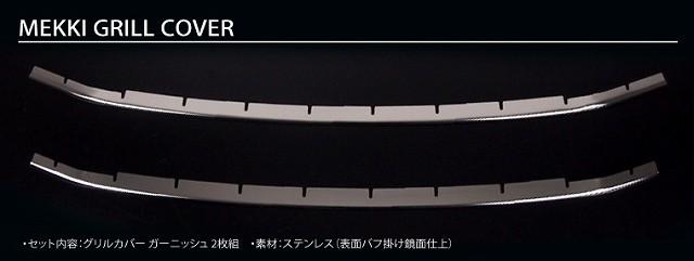 アルファード トヨタ 20系 後期 フロント バンパー グリル ガーニッシュ 2P ステンレス 鏡面仕上げ