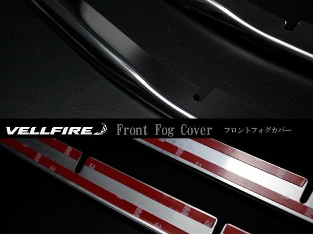 ヴェルファイア 20系 後期 フロント バンパー フォグ カバー周り カバーガーニッシュ 2p メッキ仕上げ