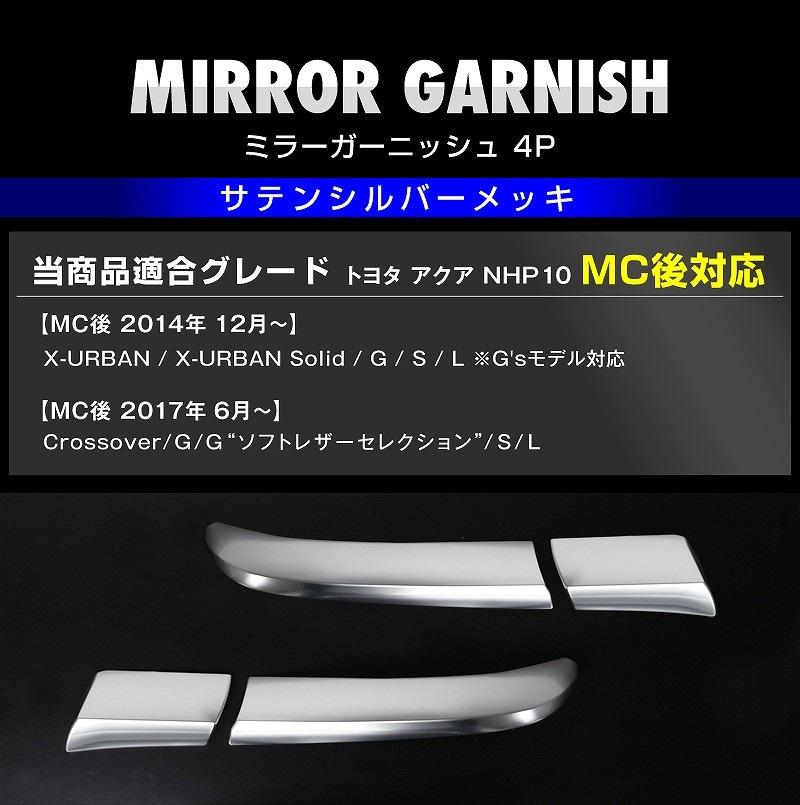 アクア NHP10 後期 MC後対応 ドアミラー ガーニッシュ サテンシルバーメッキ仕上げ
