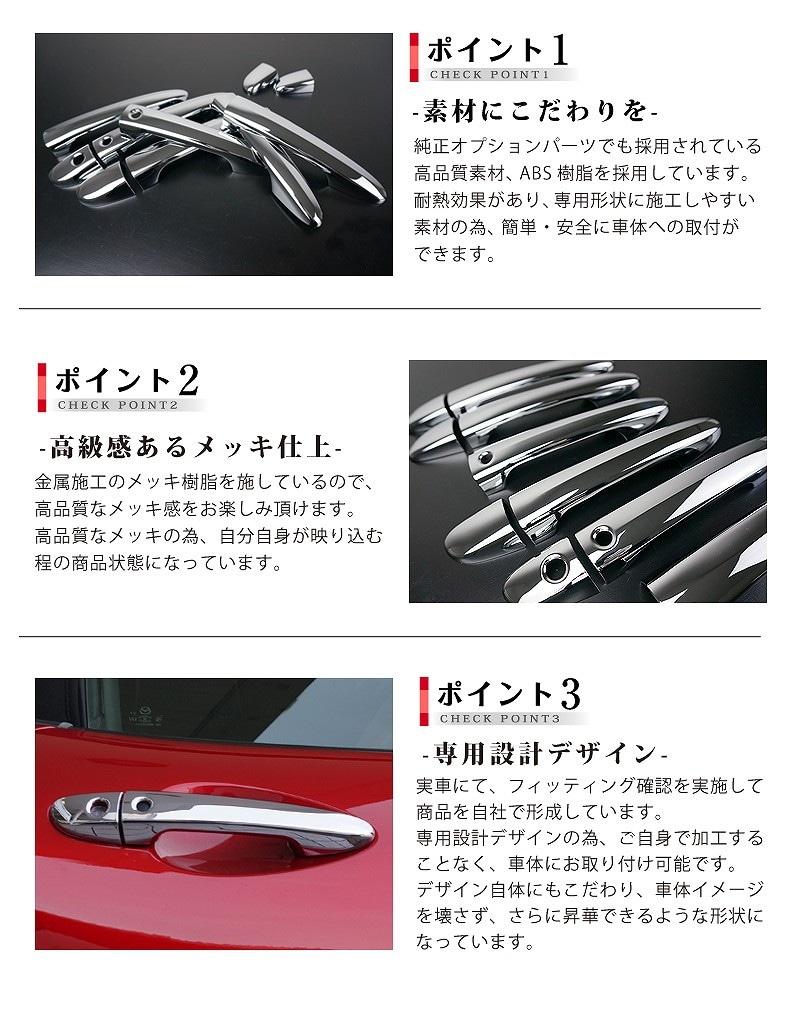 【リニューアル】 アテンザ GJ系 セダン/ワゴン 前期/後期対応 ドアノブカバー メッキ仕上 10P ハイエンドタイプ 専用設計 全グレード対応