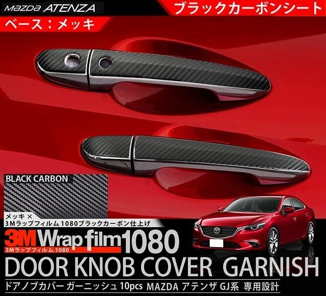 【前期/後期】【リニューアル】アテンザ GJ系 セダン/ワゴン ドアノブカバー ブラックカーボン調×メッキ 10P