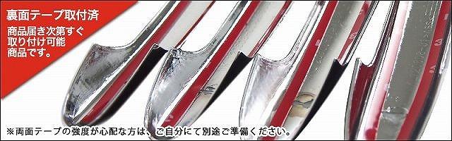 アテンザ GJ系 セダン/ワゴン マツダ フロント リア サイドドア ドアノブ カバー ガーニッシュ 10P メッキ仕上げ