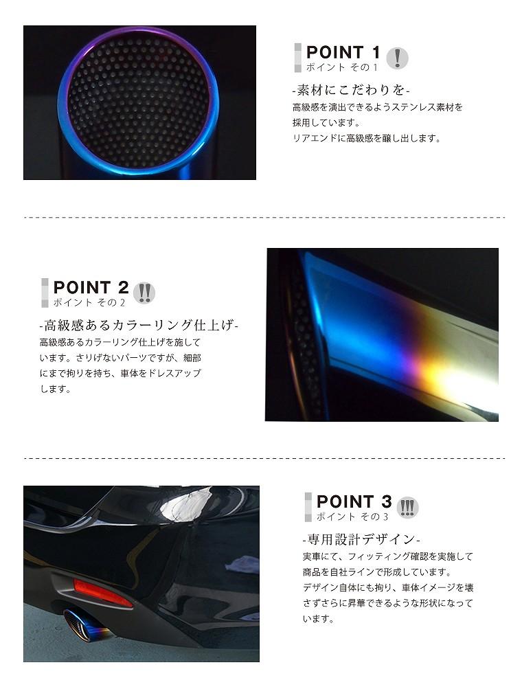 アテンザ GJ系 セダン/ワゴン マツダ チタン調 オーバル マフラーカッター スラッシュカット シングルタイプ 2本セット ステンレス