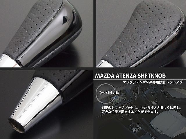 マツダ アテンザセダン・アテンザワゴン GJ系 シフトノブ 交換タイプ ピアノブラック×ブラックパンチングレザー