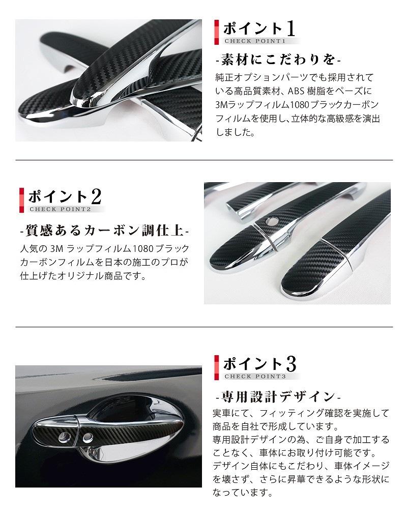 【リニューアル】アクセラ BM/BY系 マツダ ドアノブ カバー ブラックカーボン調×メッキ 10P