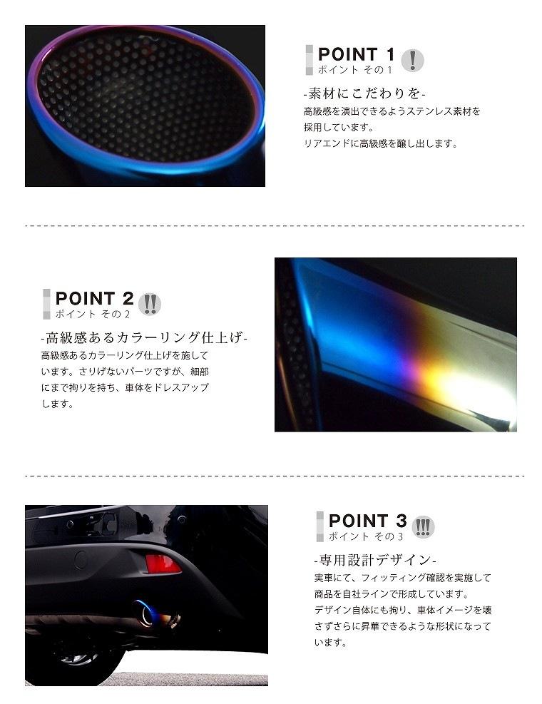 アクセラ スポーツ/ワゴン/ハイブリット BM/BY系 マツダ チタン調 オーバル マフラーカッター スラッシュカット/シングルタイプ2セット ステンレス