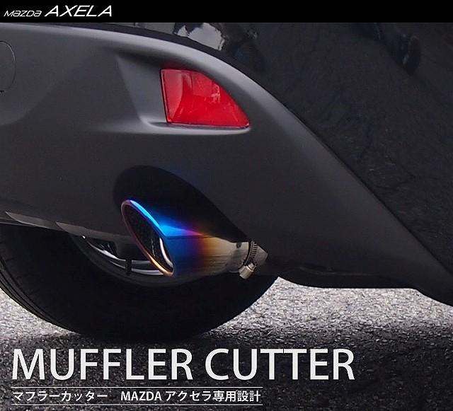 アクセラ スポーツ/ワゴン/ハイブリット BM/BY系 マツダ チタン調 オーバル マフラーカッター スラッシュカット/シングルタイプ ステンレス素材