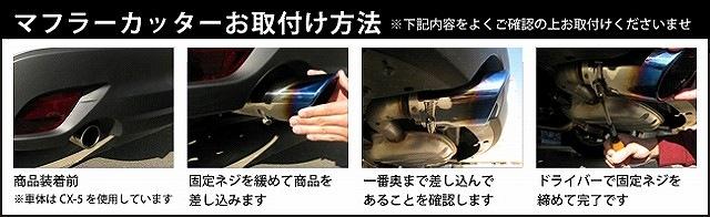 新型 アクセラ スポーツ/ワゴン/ハイブリット BM/BY系 マツダ シルバー マフラーカッター