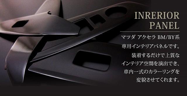 アクセラ BM/BY系 マツダ 専用設計 3D立体 インテリアパネル サイドドア パネルカバー ピアノブラック