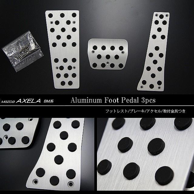 アクセラ BM系 マツダ 専用設計 アルミペダル ブレーキ アクセル フットペダル