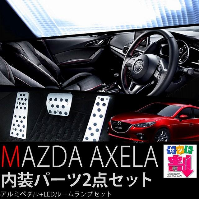 新型 アクセラ スポーツ BM系 マツダ 3chip LED ルームランプ & フット/ブレーキ/アクセル アルミペダル 2点セット