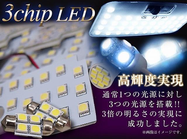 アクセラ BM/BY系 マツダ 専用設計 3chip LED ルームランプ 194発 ルームライト 室内灯 車内灯