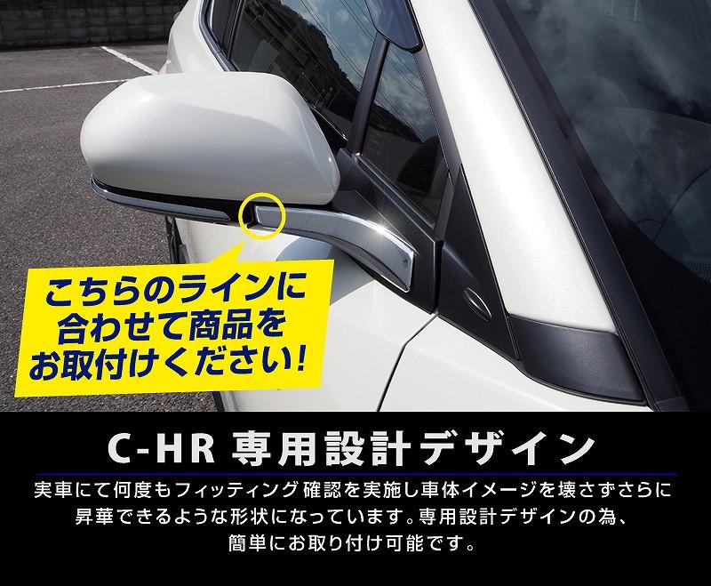 C-HR ドアミラーガーニッシュ