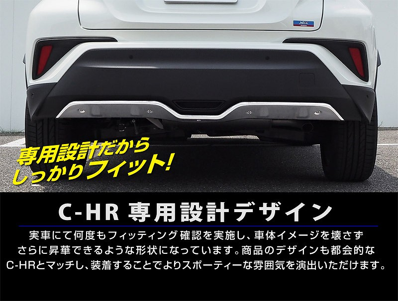 C-HRアンダーカバー