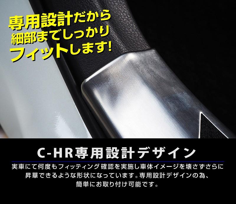 C-HR スカッフプレート