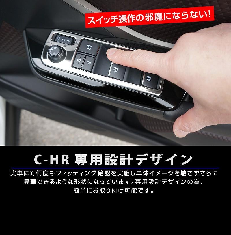 C-HR インテリアパネル