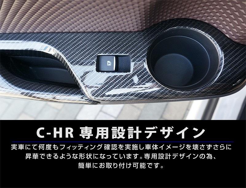 C-HR 内側 ドアノブ周りガーニッシュ