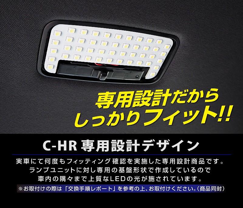 C-HR ルームランプ