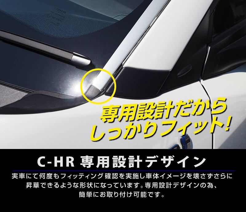 C-HR フロントウィンドウ