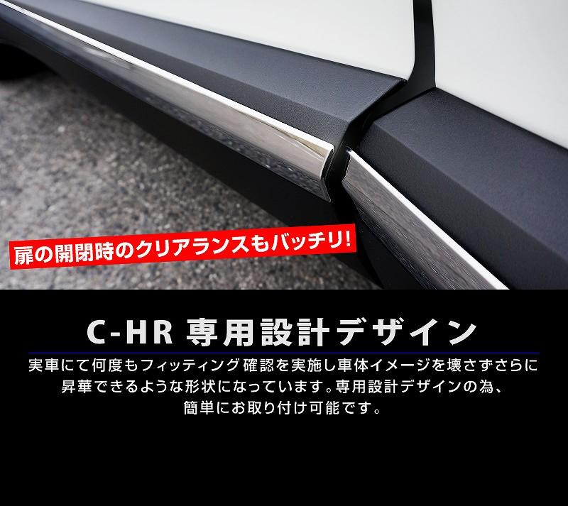 C-HR サイドガーニッシュ