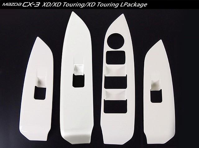 CX-3  3D立体 フロント リア スウィッチ周り インテリアパネル 4P オフホワイト仕上