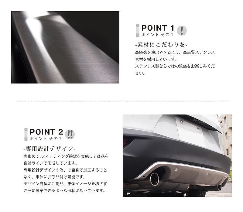 CX-3 マツダ リア バンパー アンダーカバー ガーニッシュ ステンレス素材
