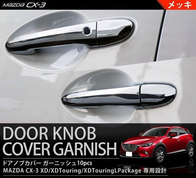 【リニューアル】 CX-3 マツダ ドアノブカバー メッキ仕上 10P ハイエンドタイプ 専用設計 全グレード対応